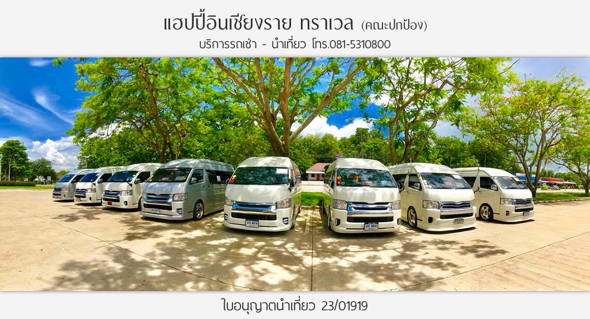 แฮปปี้อินเชียงราย ทราเวล (Happy In Chiangrai Travel)