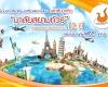 เที่ยวนอก เที่ยวไทย จะเที่ยวเส้นทางไหน อย่าลืมนึกถึง  มาลัยสยามทัวร์ **การันตีประกันภัยฟรี!! ทุกที่นั่ง