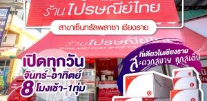 เปิดแล้ว!! ไปรษณีย์ไทย สาขาเซ็นทรัลเชียงราย ส่งพัสดุได้ทุกวัน