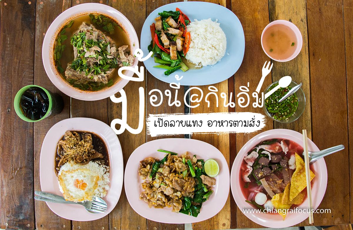 #เที่ยงนี้กินไรดี #EP7 เปิดลายแทง อาหารตามสั่ง@ร้านกินอิ่ม