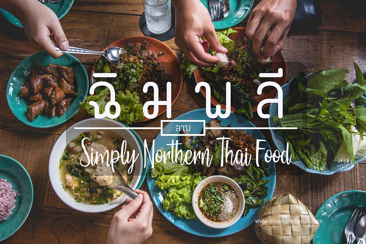 """#เที่ยงนี้กินไรดี #EP5 ของลำ ของดี ต้อง """"ลาบฉิมพลี"""" หนองบัว"""