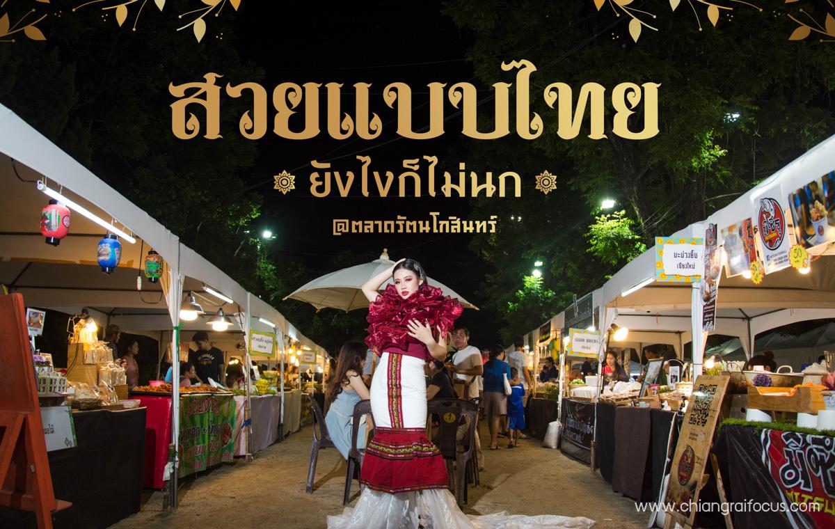 สวยแบบไทย ยังไงก็ไม่นก @ตลาดรัตนโกสินทร์ ณ เชียงราย