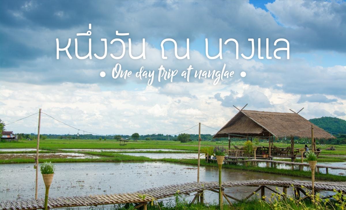 หนึ่งวัน ณ นางแล I One day trip at Nanglae