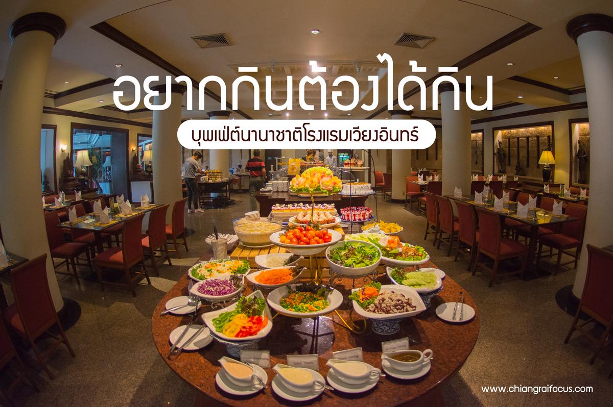 #เที่ยงนี้กินไรดี #EP11 อยากกิน ต้องได้กิน !! บุฟเฟ่ต์นานาชาติโรงแรมเวียงอินทร์ กินไปเป็นพัน จ่ายแค่ 200 OMG!!