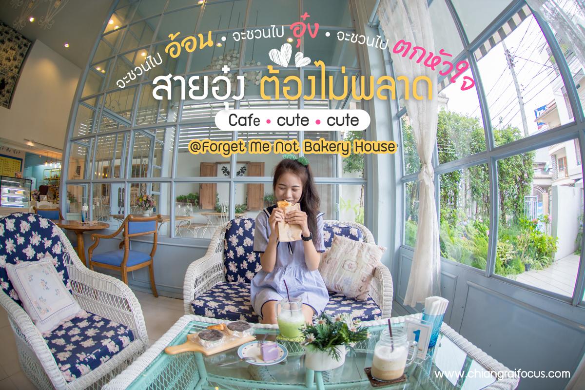 #เที่ยงนี้กินไรดี #EP13 จะชวนไปอ้อน จะชวนไปอุ๋ง จะชวนไปตกหัวใจ  สายอุ๋ง ต้องไม่พลาด Café cute cute @Forget Me Not Bakery House