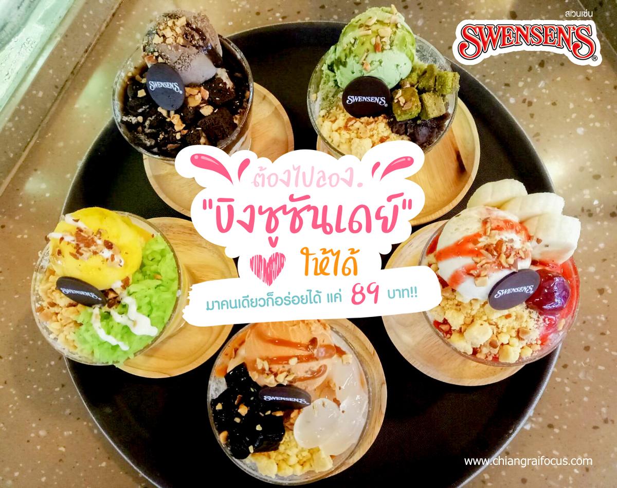 """ต้องไปลองให้ได้กับ """"บิงซูซันเดย์""""   5 รสชาติที่คุณต้องว๊าว มาคนเดียวก็อร่อยได้ แค่ 89 บาท!! @Swensens Chiangrai"""