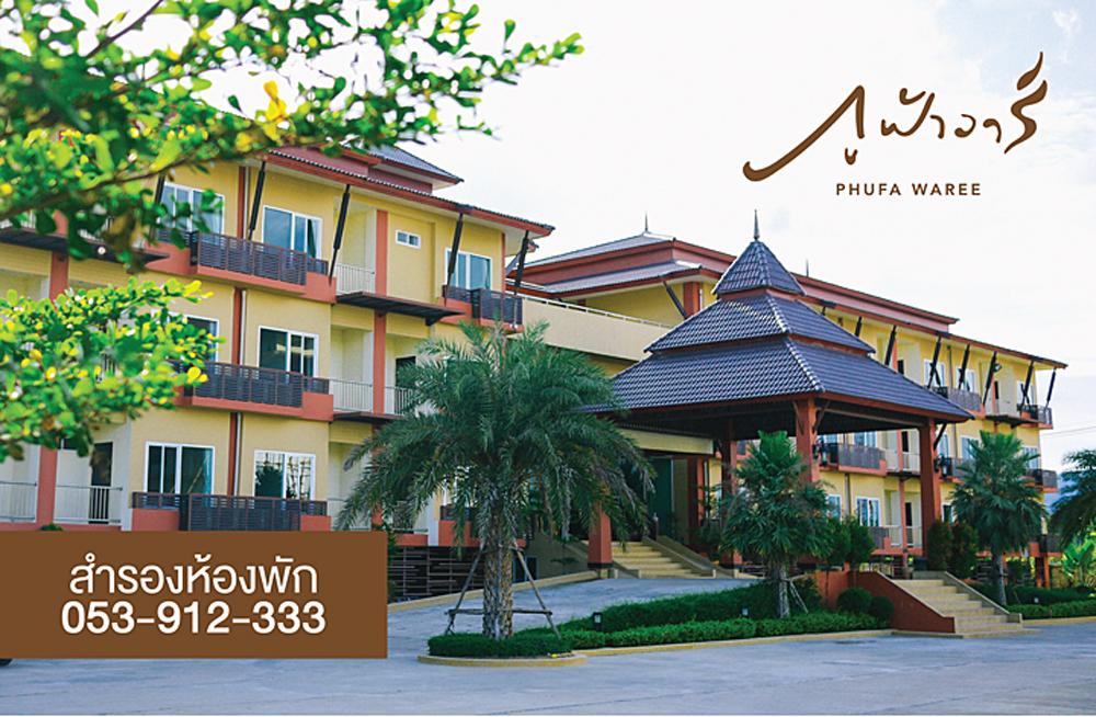 โรงแรม ภูฟ้าวารี เชียงราย : ที่พักสไตล์โมเดิร์น-ล้านนา แต่ราคาสบายกระเป๋า (Phufa Waree Chiangrai)