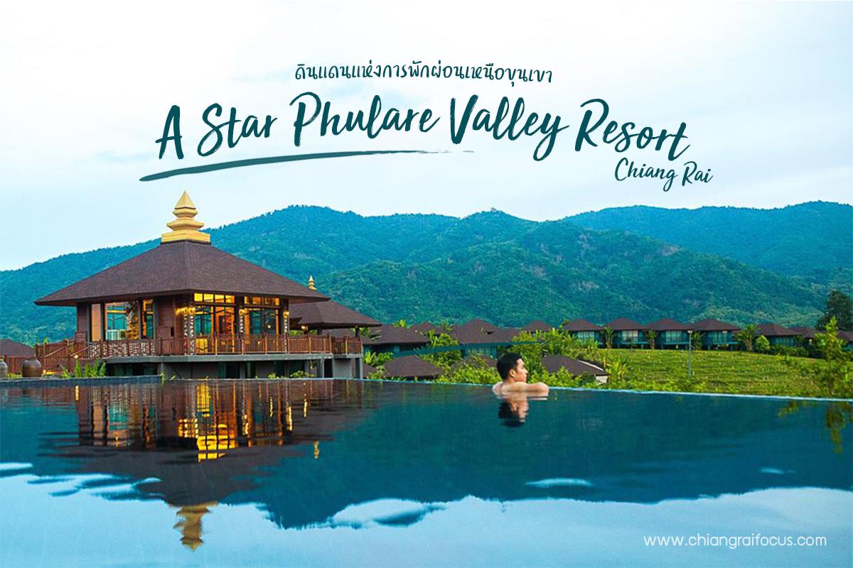 A-Star Phulare Valley, Chiang Rai : ดินแดนแห่งการพักผ่อนเหนือขุนเขา ใจกลางธรรมชาติ