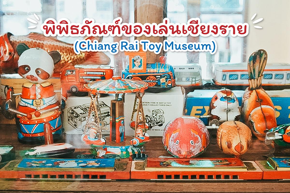 พิพิธภัณฑ์ของเล่นเชียงราย (Chiang Rai Toy Museum)