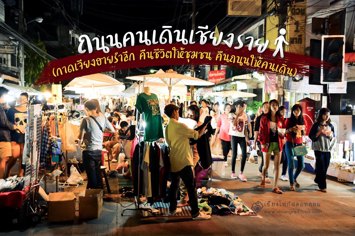 ถนนคนเดินเชียงราย (กาดเจียงฮายรำลึก คืนชีวิตให้ชุมชน คืนถนนให้คนเดิน)