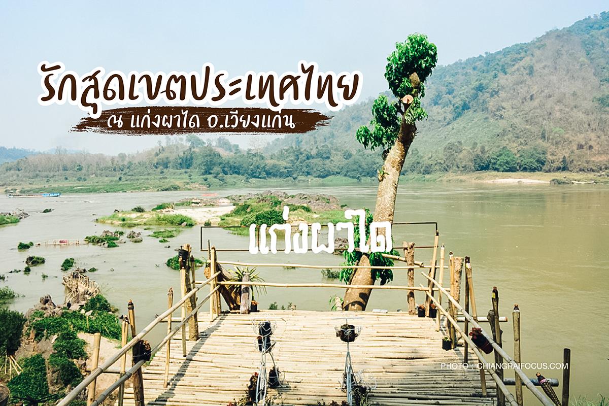 รักสุดเขตประเทศไทย ณ แก่งผาได อ.เวียงแก่น