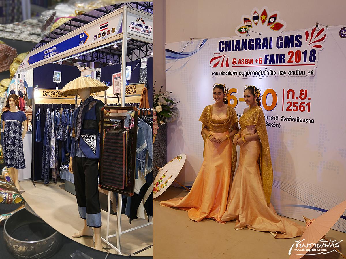 รีวิวงาน Chiangrai GMS & Asean +6 Fair 2018