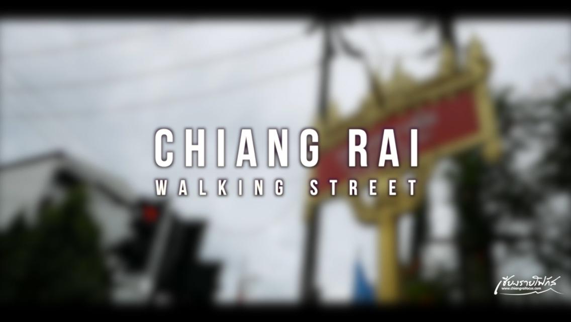 ถนนคนเดินเชียงราย (กาดเจียงฮายรำลึก)