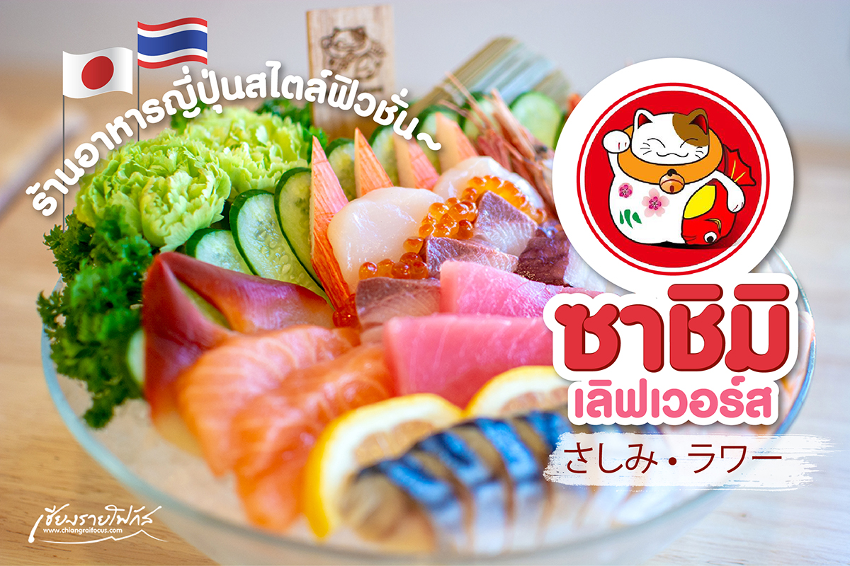 さしみ ラワー ร้านอาหารญี่ปุ่น สไตล์ฟิวชั่น