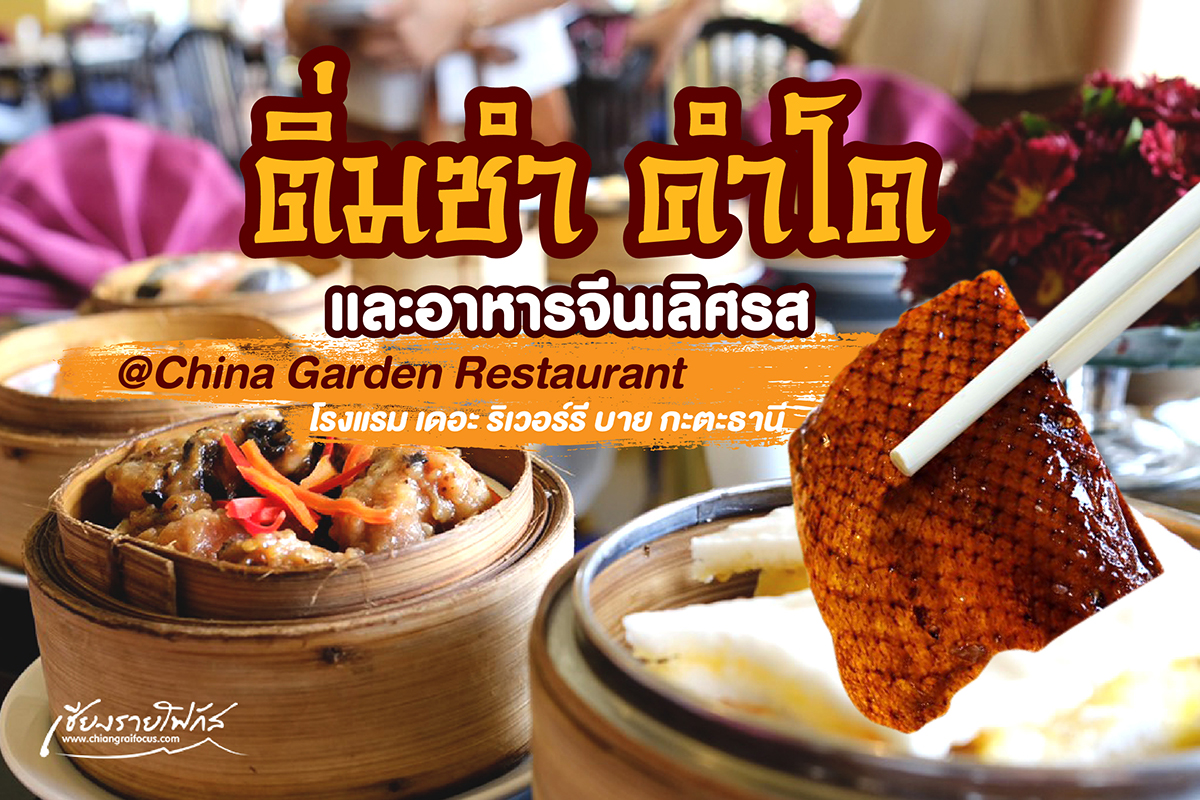 ติ่มซำ คำโต และอาหารจีนเลิศรส @ China Garden restaurant, a garden for the senses.