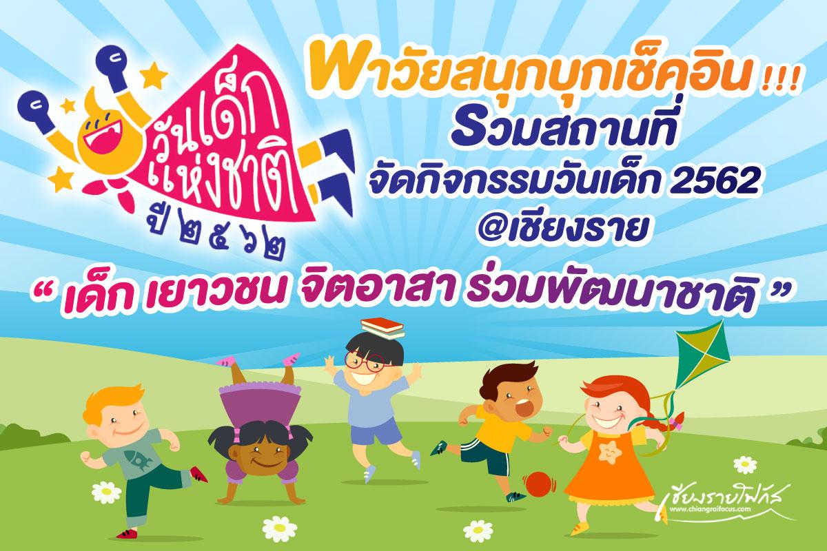 ต้อนรับความสุขของคุณหนูๆ รวมสถานที่จัดกิจกรรมวันเด็กแห่งชาติ ประจำปี 2562 @อ.เมืองเชียงราย