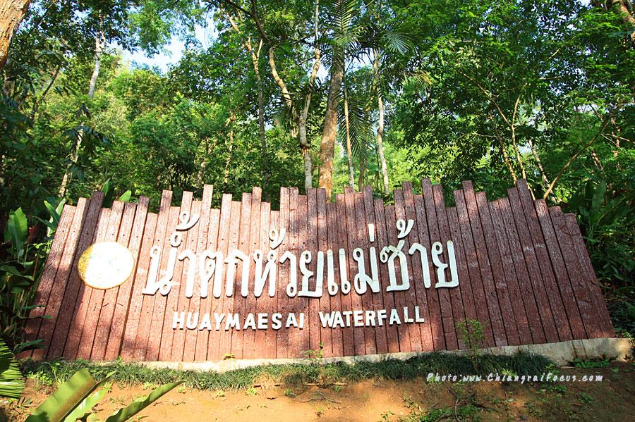 น้ำตกห้วยแม่ซ้าย (HuayMae Sai waterfall)
