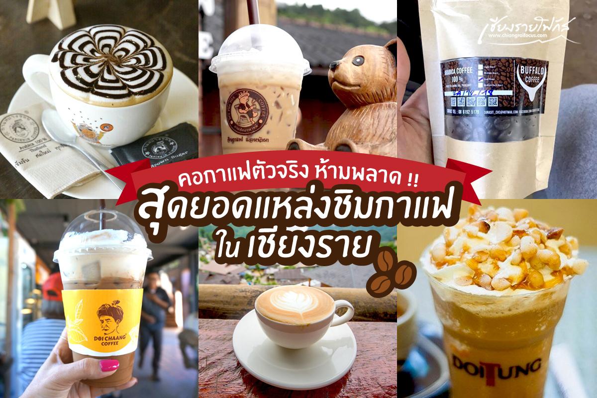 รวมสุดยอดแหล่งชิมกาแฟในเชียงราย คอกาแฟตัวจริง ห้ามพลาด !!