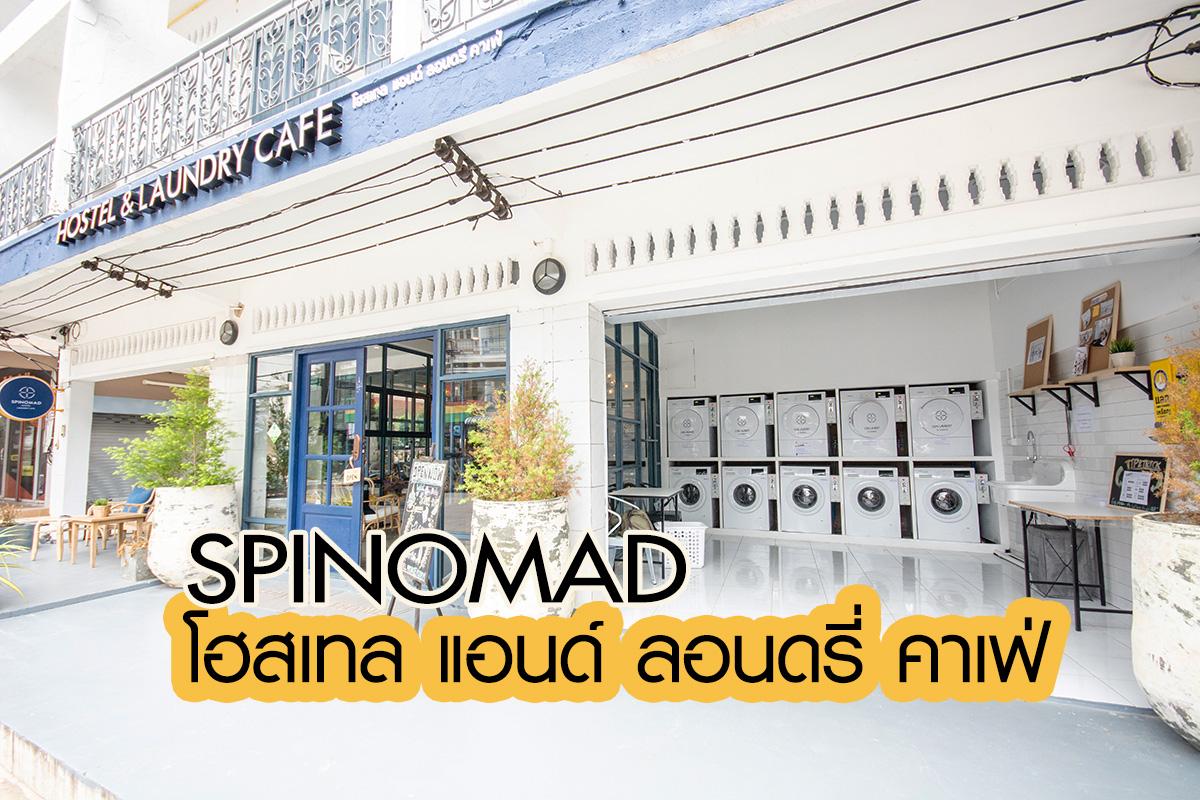SPINOMAD HOSTEL & LAUNDRY CAFE เรียบง่าย เก๋ไก๋ ใจกลางเมืองเชียงราย