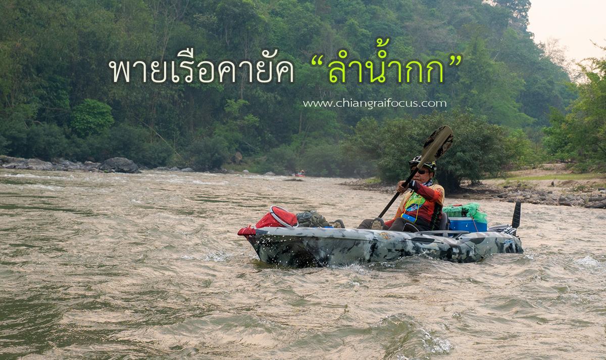 ทริปเที่ยว พายเรือคายัค..แม่น้ำกก