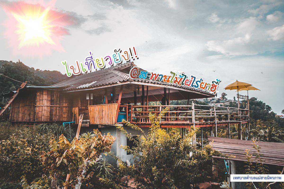 ไปเที่ยวยัง!! สะพานไม้ไผ่ไร่ผาฮี้ แหล่งท่องเที่ยวสุด Wow!! ใน อ.แม่สายตอนนี้