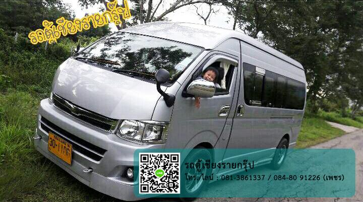 คนเมืองกรุ๊ป (Khon Muang Group) รถตู้ VIP ให้เช่า