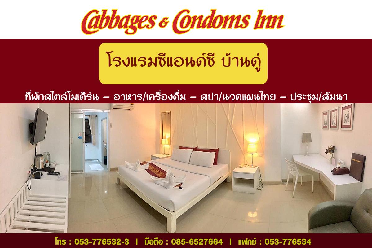 โรงแรมซีแอนด์ซี บ้านดู่  ที่พักสไตล์โมเดิร์น ใกล้ ม.ราชภัฏเชียงราย (Cabbages and Condoms Inn, Ban Doo)