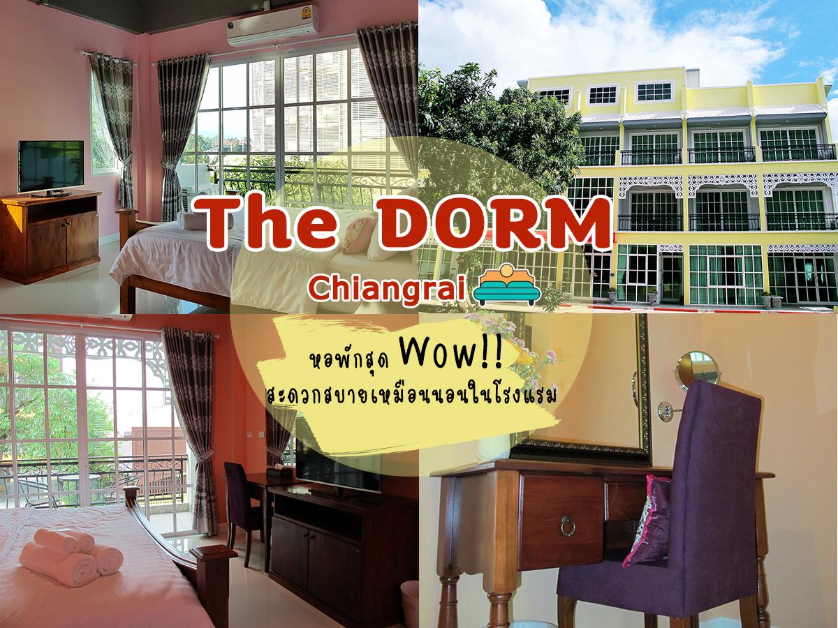 เดอะดอมเชียงราย หอพักสุด Wow! ให้บริการในรูปแบบของโรงแรม มีเพียงกระเป๋าก็เข้าอยู่ได้เลย