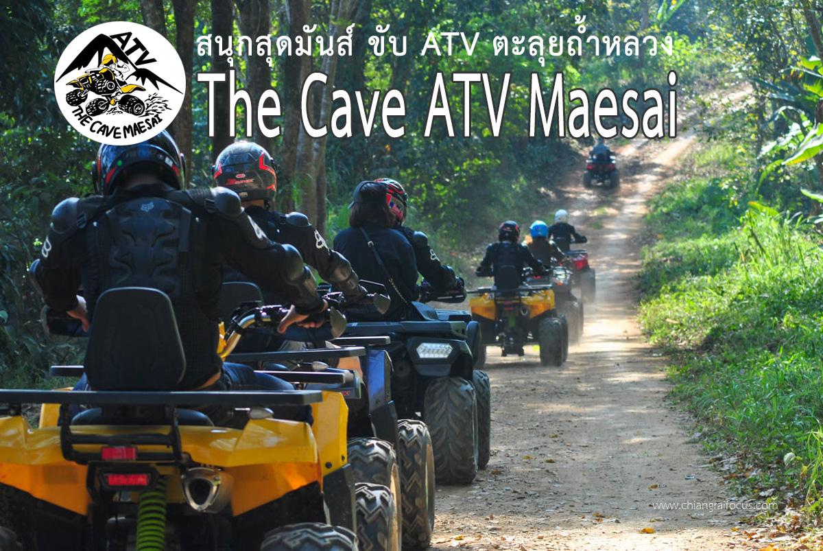 สนุกมันส์ๆขับรถ ATV ผจญภัยตะลุยถ้ำหลวง