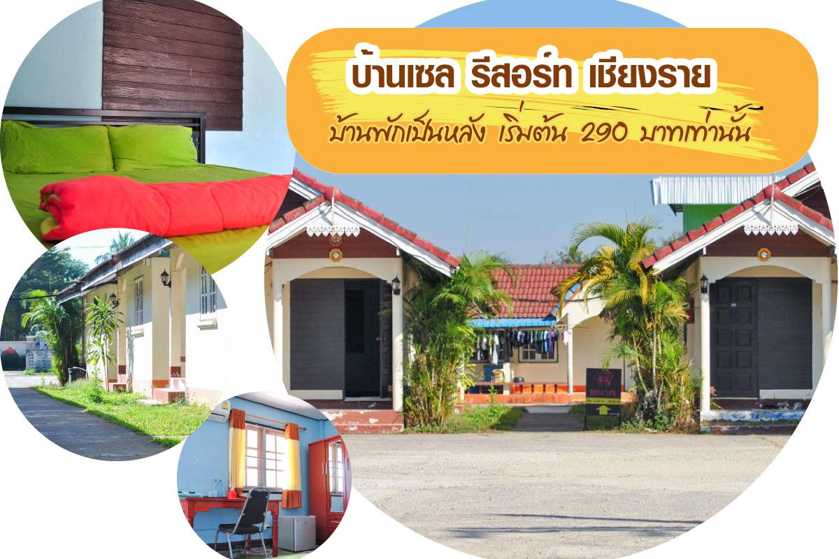 บ้านเซล รีสอร์ท เชียงราย บ้านพักเป็นหลัง เริ่มต้นที่ 290 บาทเท่านั้น