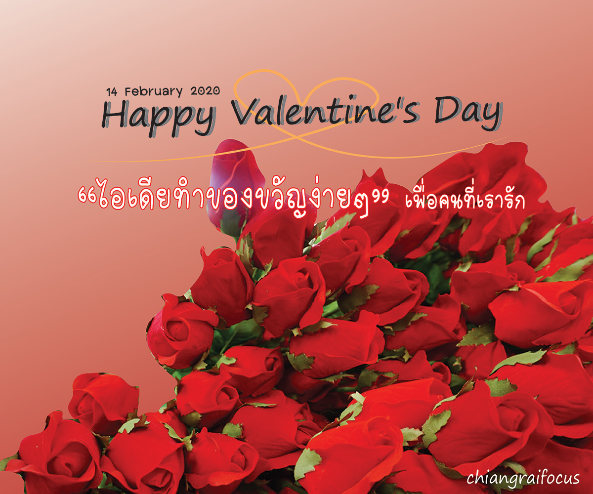 14 กุมภา Valentine ชาวเชียงรายมีของขวัญให้คู่รักกันหรือยัง ถ้ายัง..แอดมีไอเดียมาฝากทุกคน